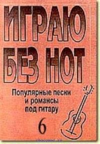 Играю без нот. Популярные песни и романсы под гитару выпуск 6й